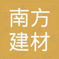 清远南方建材卫浴有限公司