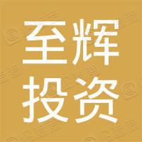 上海至辉投资有限公司