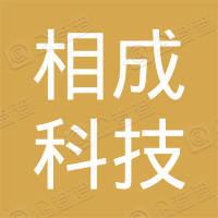 天津市相成科技合伙企业(有限合伙)