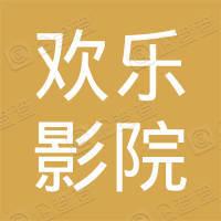 上海欢乐影院投资管理有限公司
