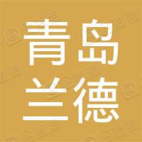 青岛兰德工业品制造有限公司