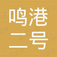 青岛鸣港二号股权投资合伙企业