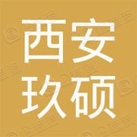 西安玖硕企业管理咨询有限公司