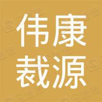 佳木斯伟康裁源网络科技有限公司
