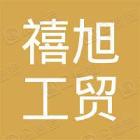西安禧旭工贸有限公司