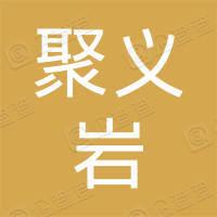 北京聚义岩科技有限公司