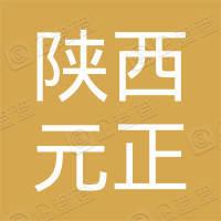 陕西元正信息技术有限责任公司第三分店