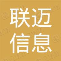 南京联迈信息科技有限公司