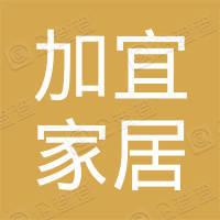 天津市加宜家居家具市场有限公司