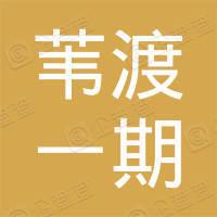 宁波苇渡一期医疗创业投资合伙企业(有限合伙)