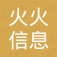 深圳火火信息技术有限公司