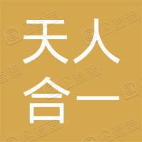 深圳市天人合一生态环境有限公司