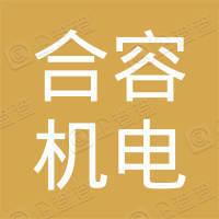 西安合容机电工程有限公司