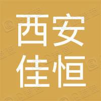 西安佳恒建筑材料加工有限公司