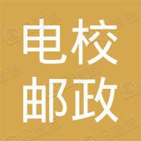 湘潭市岳塘区电校邮政报刊亭
