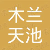 武汉市木兰天池建筑劳务有限公司