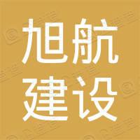 重庆旭航建设集团有限公司