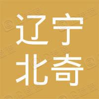 辽宁北奇黑果腺肋花楸种植专业合作社