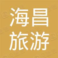 大连海昌旅游集团有限公司