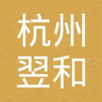 杭州翌和环境科技有限公司