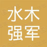 浙江水木强军资产管理有限公司