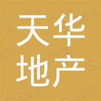 黑龙江天华房地产集团有限公司