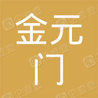 苏州金元门投资有限公司
