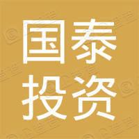海南国泰投资集团有限公司