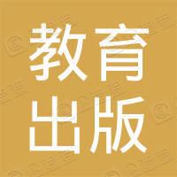 遼寧教育出版社有限責任公司