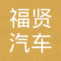 丹东福贤汽车销售服务有限公司