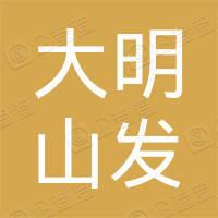 广西大明山旅游开发集团有限责任公司