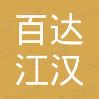 深圳市百达江汉贸易有限公司