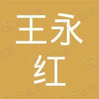 博爱县王永红小吃店