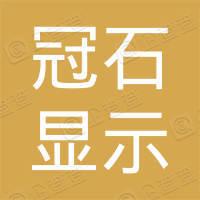 南京冠石显示科技有限公司