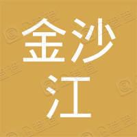 镇江金沙江动力有限公司