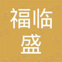 丹东福临盛商贸有限公司
