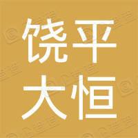 饶平县大恒建设工程有限公司