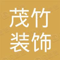 茂竹装饰工程(大连)有限公司