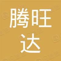 天津市腾旺达运动器材有限公司
