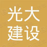 辽宁光大建设工程有限公司大连长兴分公司