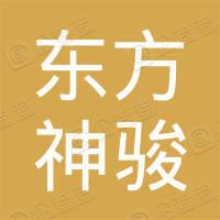 东方神骏石墨烯科技有限公司