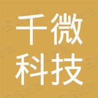 千微(杭州)科技有限公司重庆两江新区分公司