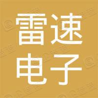 东莞市雷速电子科技有限公司