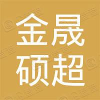 苏州金晟硕超投资中心(有限合伙)