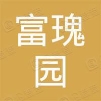 广东富瑰园实业有限公司