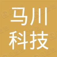 重庆马川科技有限公司