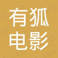 有狐电影文化(北京)有限公司
