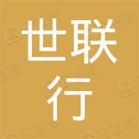 珠海世联集房公寓管理有限公司