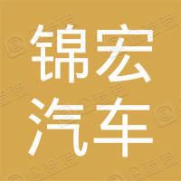 忠县锦宏汽车销售有限公司