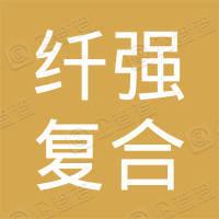 江苏纤强复合材料有限公司